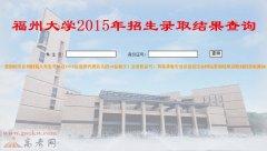 福州大学录取查询