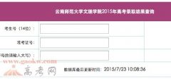 云南师范大学文理学院录取查询