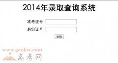 广东技术师范学院天河学院录取查询