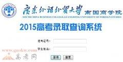 广东外语外贸大学南国商学院录取查询