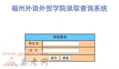 福州外语外贸学院录取查询