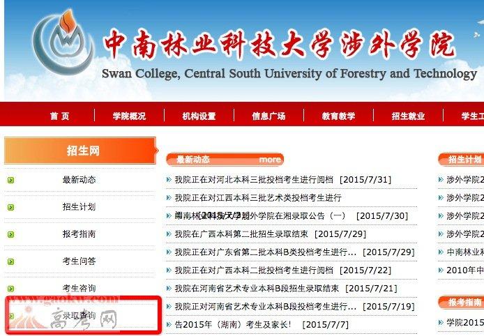 一品高考网 - 高中三年一路有你 中南林业科技大学涉外学院录取查询