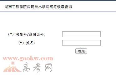 一品高考网 - 高中三年一路有你 湖南工程学院应用技术学院录取查询