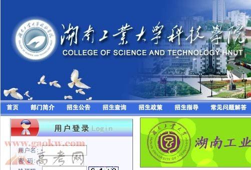 一品高考网 - 高中三年一路有你 湖南工业大学科技学院录取查询