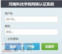 河南科技学院录取查询