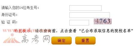 2015辽宁高考三本录取结果查询入口