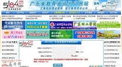 2015广东高考录取查询入口:5184广东考试服务网
