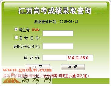 2015江西高考高职专科录取结果查询入口