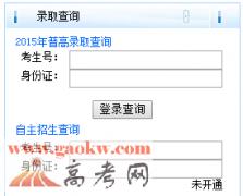 广东交通职业技术学院录取查询