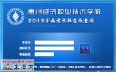 惠州经济职业技术学院录取查询