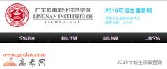 广东岭南职业技术学院录取查询