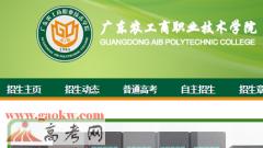 广东农工商职业技术学院录取查询