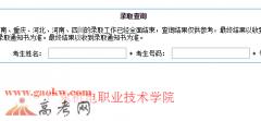 广东机电职业技术学院录取查询