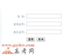 阳江职业技术学院录取查询