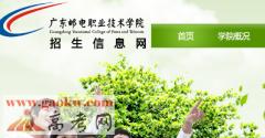 广东邮电职业技术学院录取查询