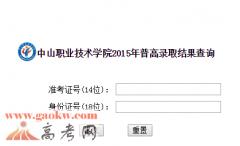 中山职业技术学院录取查询
