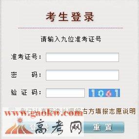 2015年贵州高考高职专科院校第3次网上志愿补报入口