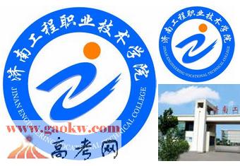 2016济南工程职业技术学院录取分数线 济南工程职业技术学院录取查