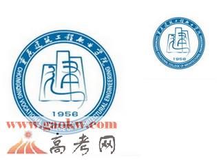 2015重庆建筑工程职业学院录取分数线 重庆建筑工程职业学院录取查