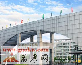 江西现代学院),其前身为1984年成立的江西省建筑材料工业学校高清图片