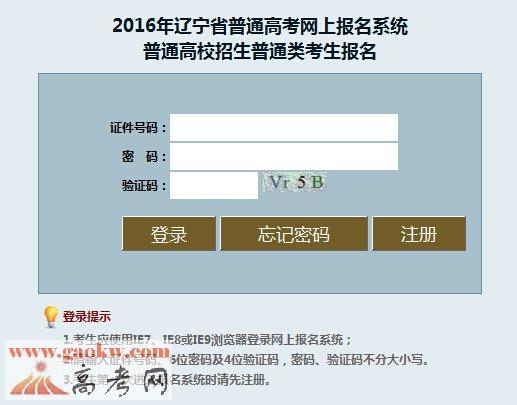 辽宁2016年高考网上报名入口