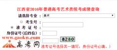 2016江西艺考查分时间与网址