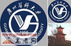 广州医科大学排名_2015年广州医科大学全国排名第294名
