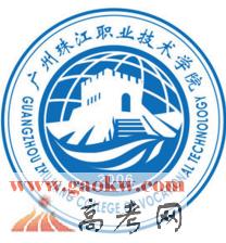 广州珠江职业技术学院录取查询