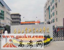 陕西工业职业技术学院