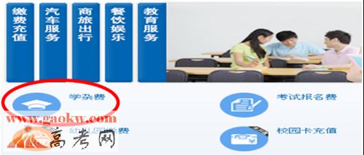 广东水利电力职业技术学院2016年自主招生报名缴费须知4