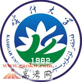 2016喀什大学招生计划