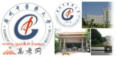 广州中医药大学2016年录取分数线