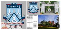 华南师范大学2016年录取分数线