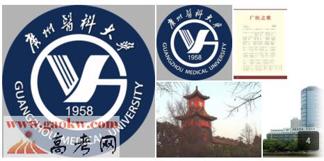 广州医科大学 2016年录取分数线 广东一本分数