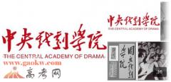 中央戏剧学院是几本