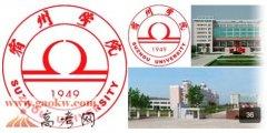 宿州学院2016年录取分数线
