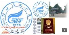 桂林理工大学2016年录取分数线