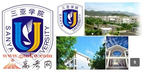 三亚学院2016年录取分数线