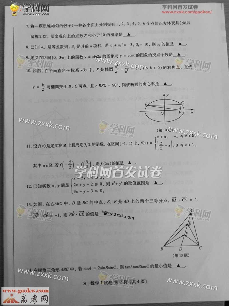 2016年江苏高考数学试题及答案(图片)(2)