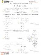 2016年北京高考文科数学试题及答案(图片)