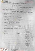 2016年北京高考理科数学试题及答案(图片)