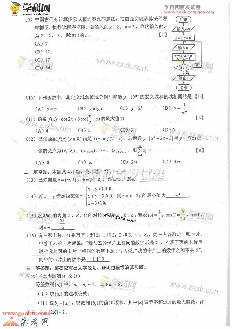 2016年全国卷新课标2高考文科数学试题及答案6