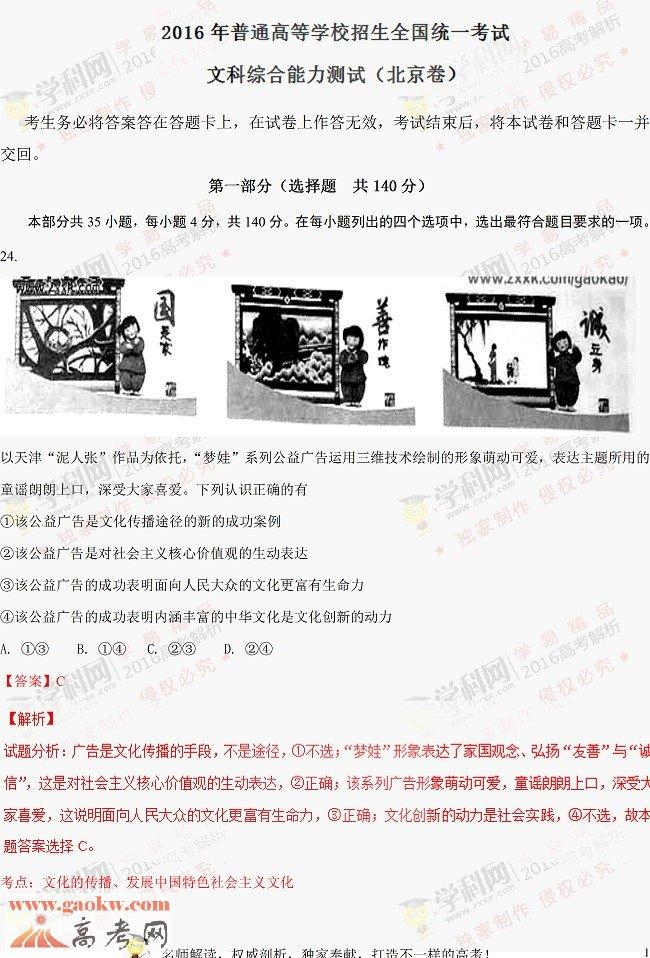 2016北京高考文综试题2