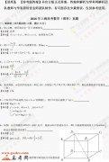 2016年上海高考理科数学试题及答案