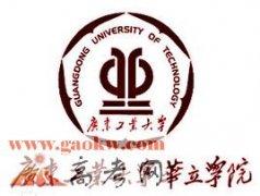 广东工业大学华立学院是几本