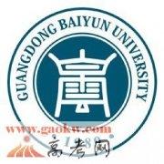 广东白云学院是几本