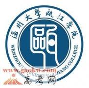 温州大学瓯江学院2016年录取分数线