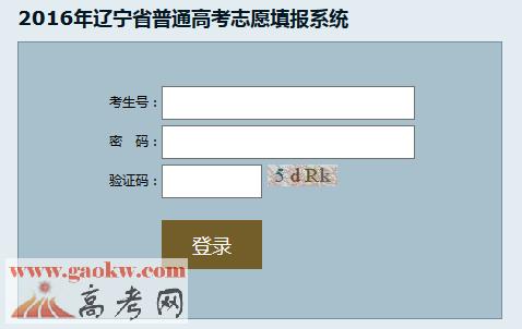 2016年辽宁高考志愿填报入口:辽宁招生考试之窗