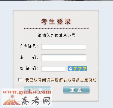2017贵州高考填报志愿入口