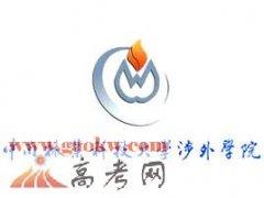 中南林业科技大学涉外学院是几本